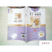 【二手旧书8成新】金色童年悦读书系:老子・道德经(注音版)
