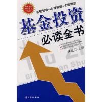 封面有磨痕-SD-基金投资必读全书 林岚 9787506446587 中国纺织出版社 知礼图书专营店