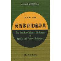英语体育比喻辞典