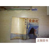 【二手旧书8成新_】金盏花