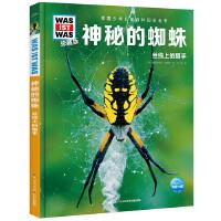 什么是什么・珍藏版(第6辑):神秘的蜘蛛