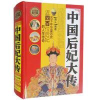 全民阅读-《中国后妃大传》超值精装典藏版