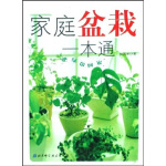 把绿带回家:家庭盆栽一本通 林国承 北京科技出版社