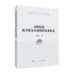 高职院校教育质量内部保障体系研究(L)