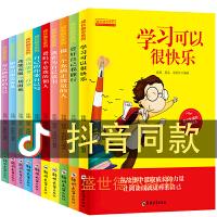 成长励志系列 学习可以很快乐 青少年成长励志读本10册 从故事中汲取成长的力量让阅读成就更棒的自己