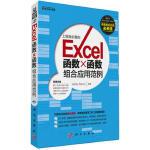 Excel 函数×函数组合应用范例(1CD)(函数组合应用必杀技) Jacky Davis 科学出版社