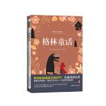 格林童话 统编版语文教科书 名著阅读文库 经典精读 名作名译 优质典藏版
