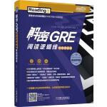 解密GRE阅读逻辑线 双线阅读法