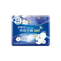 【宝洁】护舒宝纯棉舒睡夜用卫生巾360mm 5片