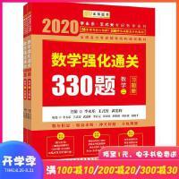 2020数学强化通关330题(数学二)李永乐考研数学二 李永乐 王式安考研数学系列 强化题 时代巨流