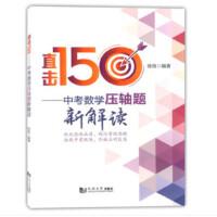 直击150――中考数学压轴题新解读(上海版) 徐良 同济大学出版社