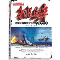 封面有磨痕-HY-读点石油财经丛书:挑衅:中国近海争端背后的石油大图谋 9787502185657 何沙,秦扬 石油工