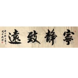 中国书协会员,辽宁省书协理事,鞍山市书协主席周荣光书法(宁静致远)28