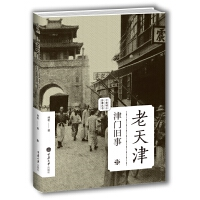老天津:津门旧事(老城影像丛书)