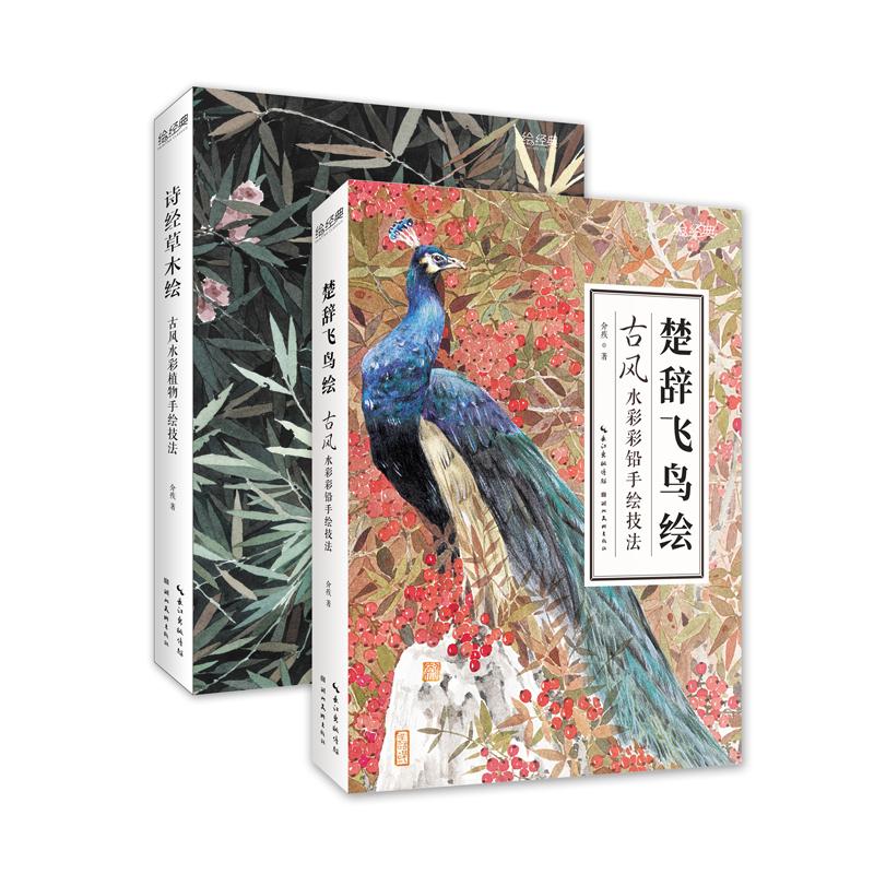 古风水彩手绘技法--诗经草木绘+楚辞飞鸟绘(当当2本套装)