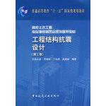 正版 工程结构抗震设计 第二版9787112122134李爱群 中国建筑工业出版社畅销书籍