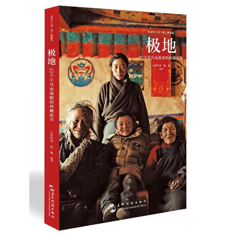极地:22个平凡而温暖的西藏故事万千粉丝翘首以待,同名纪录片央视热播,《欢乐颂》小包总配音并推荐