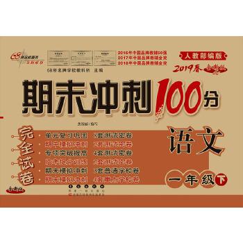 期末冲刺100分语文一年级下册19春(人教部编版)全新版