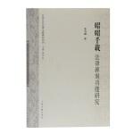 昭昭千载:法律碑刻功能研究(中国古代法律文献研究丛刊)