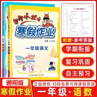 黄冈小状元暑假作业一年级 语文数学部编人教版2021新版