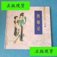 【二手旧书9成新】连环画收藏珍品:《西厢记》(带藏书票) /王