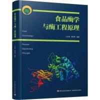 食品酶学与酶工程原理 中国轻工业出版社
