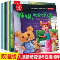 泰迪熊双语绘本全套8册 儿童情绪管理与性格培养绘本中英双语版图画书3-6-8岁幼儿童培养高情商好品德亲子睡前故事亲子阅