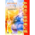 中国轻工业标准汇编  香料香精卷(第二版)
