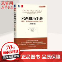 六西格玛手册 绿带、黑带和各级经理完全指南(原书第4版) 机械工业出版社