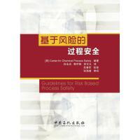基于风险的过程安全 中国石化出版社
