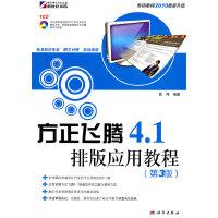 方正飞腾4.1排版应用教程(第3版)(附盘)