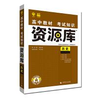 理想树67高考2019新版高中教材考试知识资源库 历史 高中全程复习用书