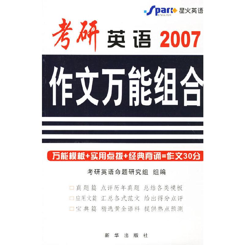 2007考研英语作文万能组合