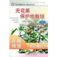 【二手旧书9成新】无花果保护地栽培――保护地园艺生产新技术丛书王