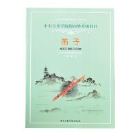 正版 中央音乐学院海内外考级曲目 笛子1-6级(修订本) 笛子考级教程笛子练习曲教材一级-六级音乐书