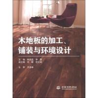 封面有磨痕-XX-木地板的加工、铺装与环境设计 9787517012450 中国水利水电出版社 知礼图书专营店