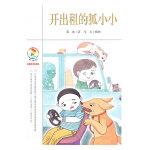 彩乌鸦中文原创系列 开出租的狐小小