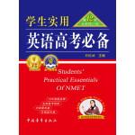 2012 英语高考必备第12次修订版