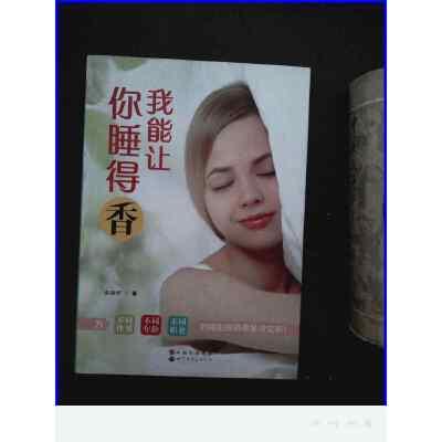 [二手书旧书9成新s]我能让你睡得香 /张晓哲 世界图书出版公司