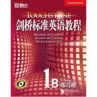 剑桥标准英语教程1B(练习册)--大愚英语学习丛书