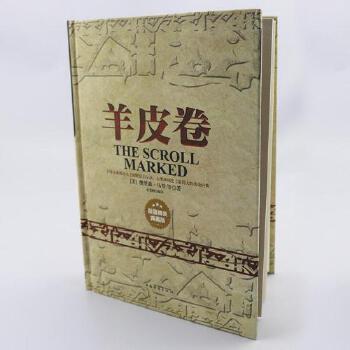 惊爆白雯婷羊皮出版社马登里森中国华侨马登著美国成功书籍