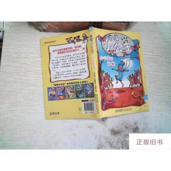 【二手旧书8成新】非常小公主:小公主的礼物