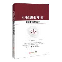 中国职业年金制度体系建构研究