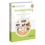 幼儿园教师职业道德(第2版)
