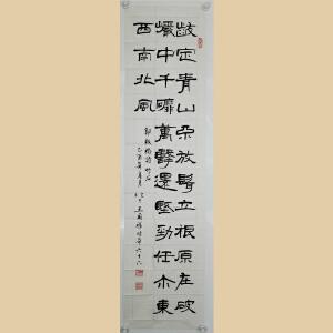《郑板桥诗:竹石》王国祥 亲笔 【RW154】王国祥-安徽书协会员,宿州书协理事