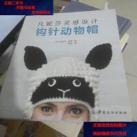 【二手旧书9成新】凡妮莎灵感设计:钩针动物帽 [英]凡妮莎・梦茜 中国纺织出版社