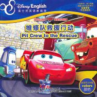 赛车总动员冒险双语故事:维修队救援行动.精彩接力赛(迪士尼英语家庭版)