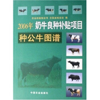 ZJ-2006年奶牛良种补贴项目种公牛图谱 中国农业出版社 9787109113626