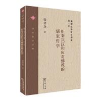 儒家哲学史讲演录(第三卷):拒秦兴汉和应对佛教的儒家哲学