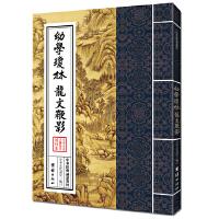 中华经典诵读教材-幼学琼林、龙文鞭影(繁体竖排)